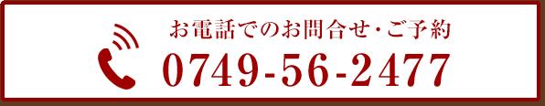 0749-56-2477