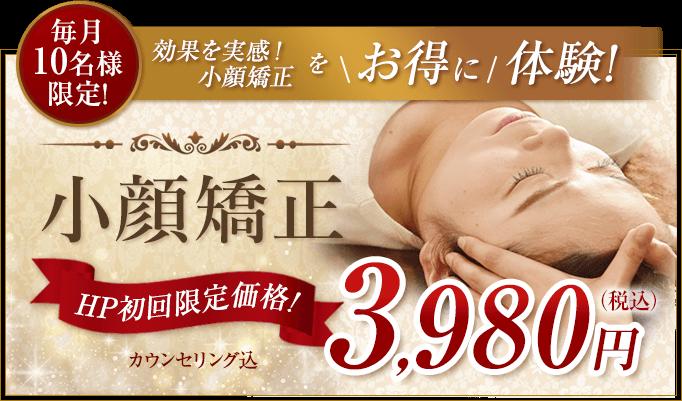 小顔矯正HP初回限定価格!3980円